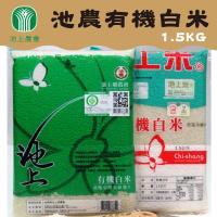 池上農會 池農有機白米-綠色 (1.5kg-包) 2包一組
