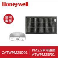 美國Honeywell PM2.5顯示車用濾網CATWPM25F01