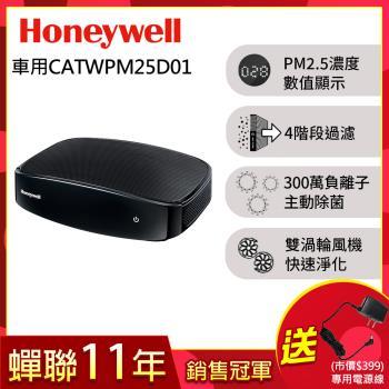 買就送循環扇★美國Honeywell-PM2.5顯示車用空氣清淨機CATWPM25D01