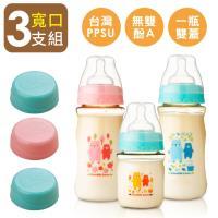 母嬰同室 (3支組) 台灣製 PPSU奶瓶 嬰兒奶瓶 母乳儲存瓶 副食品罐 可接AVENT吸乳器【A10093】150/330ml