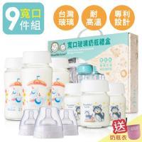 母嬰同室 台灣製 寬口玻璃奶瓶 母乳儲存瓶 9件套禮盒 【EA0045】繽紛象+小狗