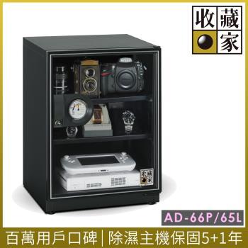 收藏家65公升暢銷經典型電子防潮箱 AD-66P