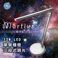美國GE奇異 檯燈 L3068 太陽系LED單臂檯燈