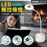 aibo USB充電式 三段光+小夜燈 LED觸控檯燈(LI-20)