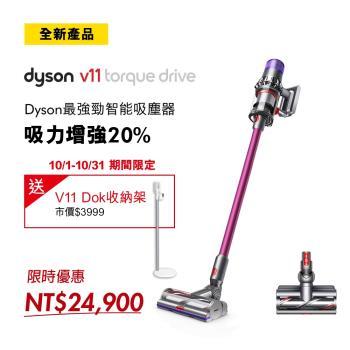 限時特惠 24期0利率【登錄送原廠收納架】Dyson 戴森 V11 Torque手持無線吸塵器(新款高扭矩吸頭)