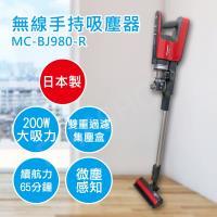 Panasonic國際牌日本製無線手持吸塵器(紅色) MC-BJ980-R 送!收納架