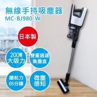 Panasonic國際牌日本製無線手持吸塵器(白色) MC-BJ980-W