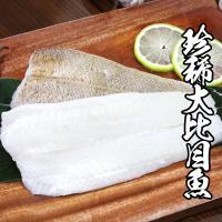 海鮮王 阿拉斯加珍稀大比目魚*30片組(300g±10%/片)