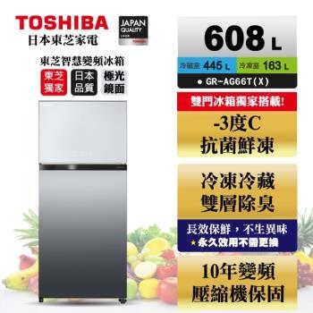 ★登記獨家送咖啡機★TOSHIBA 東芝608公升一級能效雙門-3℃抗菌鮮凍鏡面冰箱 極光GR-AG66T(X)