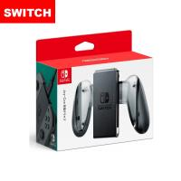 【Nintendo 任天堂】Switch 原廠Joy-Con握把造型座充電座