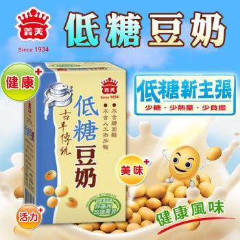 義美 低糖豆奶(250ml /瓶) x12瓶