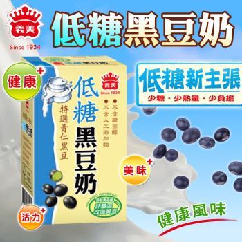 義美 低糖黑豆奶(250ml /瓶) x48瓶