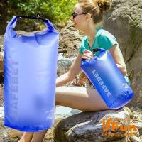 iSFun 戲水必備 戶外防水溯溪防水漂流袋20L 藍