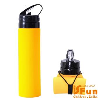 iSFun環保摺疊 隨身矽膠吸嘴水杯瓶600ml 2色可選