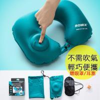 iSFun自動充氣*旅行按壓飛機頸枕(附眼罩耳塞)/隨機色