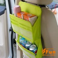 iSFun 汽車收納 椅背雙層多功能收納掛袋 綠