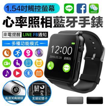 SmartWatch可照相金屬質感智能心率手錶(IPS貼合屏技術)