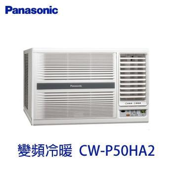 │Panasonic│ 國際牌 右吹 變頻冷暖 窗型冷氣 CW-P50HA2 (好禮五選一)