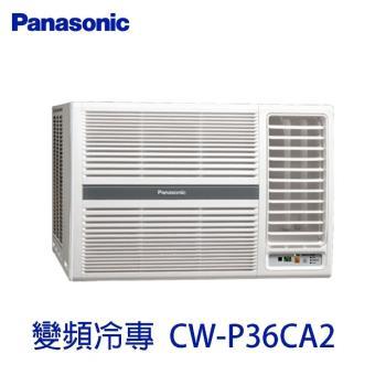 │Panasonic│ 國際牌 右吹 變頻冷專 窗型冷氣 CW-P36CA2(好禮五選一)