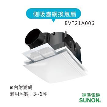 SUNON建準 側吸濾網靜音換氣扇BVT21A006