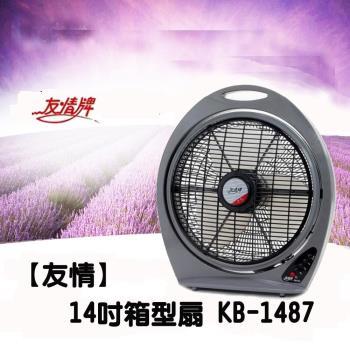 友情 14吋 手提箱扇KB-1487