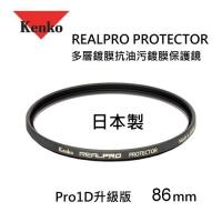 Kenko REALPRO 86mm MC UV保護鏡 PRO1D升級版~日本製