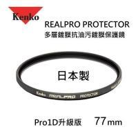 Kenko REALPRO 77mm MC UV保護鏡 PRO1D升級版~日本製