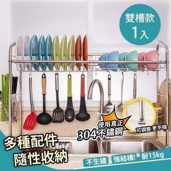 家適帝-304不銹鋼水槽瀝水廚房收納架(雙槽)- 1入
