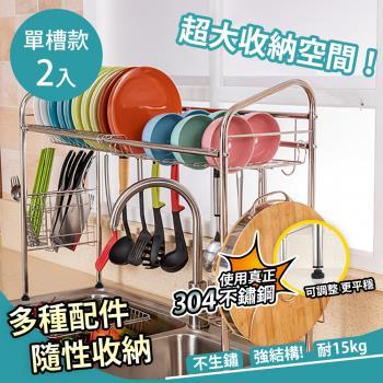 家適帝-304不銹鋼水槽瀝水廚房收納架(單槽)-2入