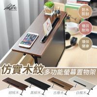 (買一送一)Incare 仿實木紋多功能螢幕上方置物架(4色)