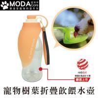 摩達客寵物系列-德國紅點設計得獎-Super SD Pets寵物樹葉折疊飲水餵水器600ml水壺(橘色)