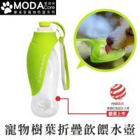 摩達客寵物系列-德國紅點設計得獎-Super SD Pets寵物樹葉折疊飲水餵水器600ml水壺(綠色)