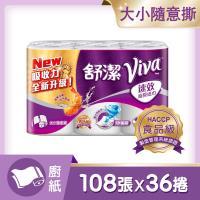舒潔 速效廚房紙巾-大小隨意撕(捲筒式,雙層)108張x6捲x6串