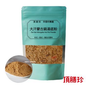 【頂膳珍】大汗蒙古鍋粉/湯底粉150g(1包)