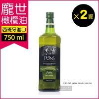 2罐超值組(西班牙龐世PONS)特級冷壓初榨橄欖油 750ml(富含維生素E)
