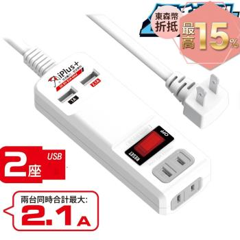 iPlus+保護傘USB便利充電組1.2米 延長線(PU-2121UH)USB*2+2孔插座*2