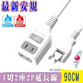 台灣製iPlus+保護傘1切2座2P中繼型延長線0.9米( PU-2122) 外出/居家都好用