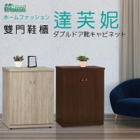 IHouse-達芙妮 全木心板耐重2.5尺雙門鞋櫃