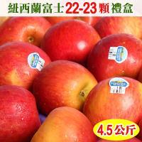 愛蜜果 紐西蘭FUJI富士蘋果22-23顆禮盒 (約4.5公斤/盒)