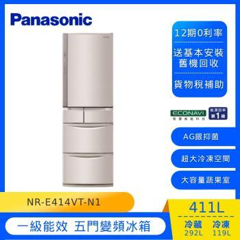 送商品卡燜燒鍋★Panasonic國際牌日本製411公升一級能效變頻五門電冰箱NR-E414VT-N1(庫)