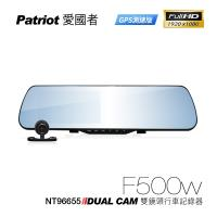 愛國者 F500w GPS測速版 96655 1080P 後視鏡高畫質前後雙鏡頭行車記錄器