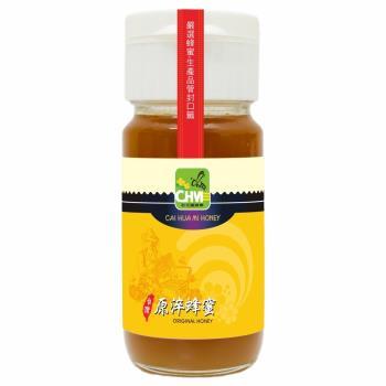 彩花蜜台灣鮮採鉑金級原淬蜂蜜特別回饋組
