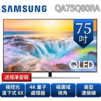 SAMSUNG三星75吋QLED聯網4K電視QA75Q80RAWXZW/QA75Q80R