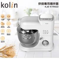 kolin歌林 5.2L烘焙專用攪拌器 KJE-KYR522-(附5kg電子秤)