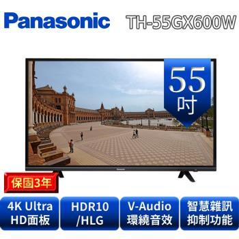 Panasonic國際牌 55吋 4K智慧聯網 液晶顯示器+視訊盒 TH-55GX600W (庫)
