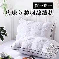 AGAPE亞加‧貝 買一送一 珍珠立體羽絲絨枕 MIT台灣製造 100%純棉表布
