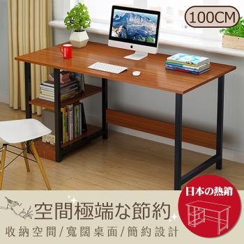 IHouse-DIY 席拉斯 日本狂銷收納型書架二用書桌 100cm