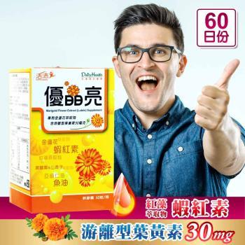 【生達活沛】優晶亮游離型葉黃素軟膠囊60粒/瓶 (蝦紅素保護更給力)
