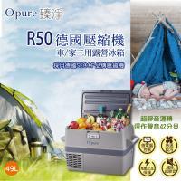 ★一起露營趣,露營野炊樂★【Opure 臻淨】R50德國壓縮機露營車用冰箱
