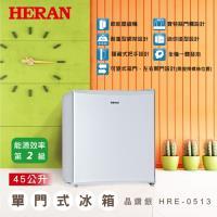 【冰冰有禮】HERAN禾聯 45公升單門小冰箱HRE-0513※即日送基本安裝